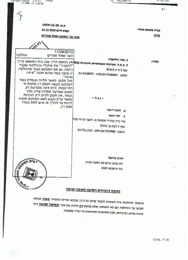 בקשת גולדנברג להבהרה והחלטת מנהיים 17.9.2010
