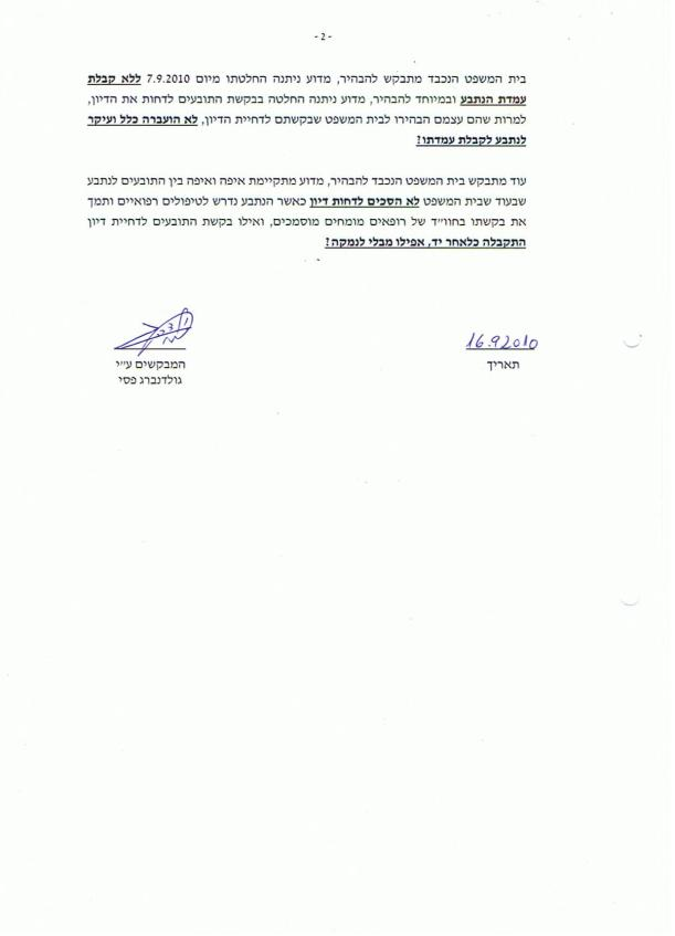 בקשת גולדנברג להבהרה והחלטת מנהיים 17.9.2010.JPG עמ' 2