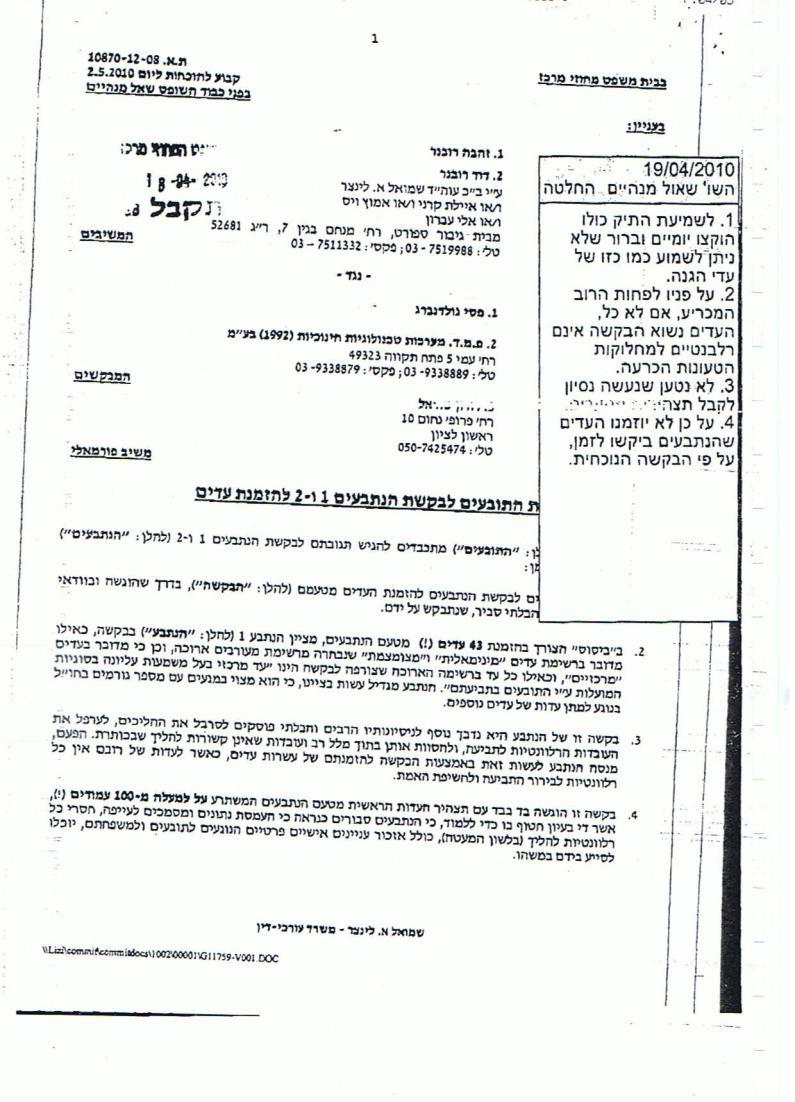 דחיית הבקשה לזימון עדים מיום 19.4.2010