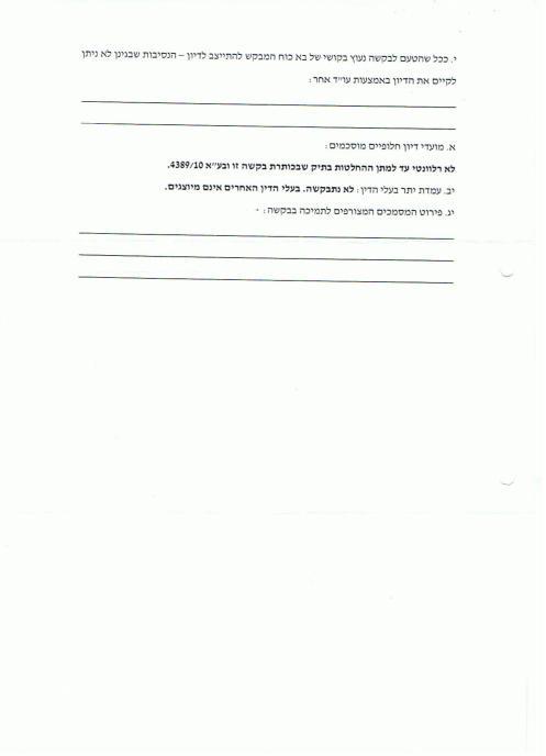 טופס א עמ' 2
