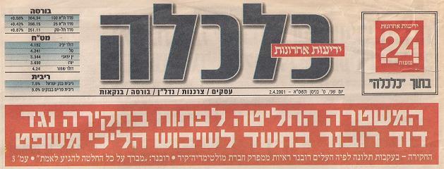ממדור כלכלה של העיתון ידיעות אחרונות