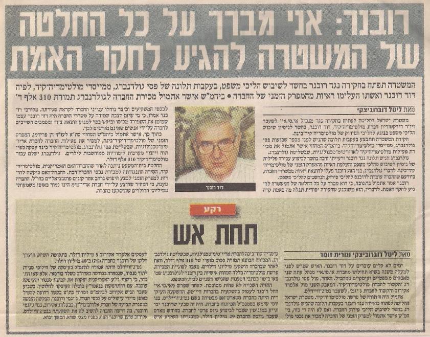 מעלליו של רובנר כתבה במדור כלכלה מעיתון ידיעות אחרונות
