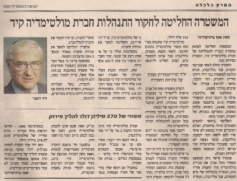 ממדור כלכלה של עיתון הארץ 2.4.2001