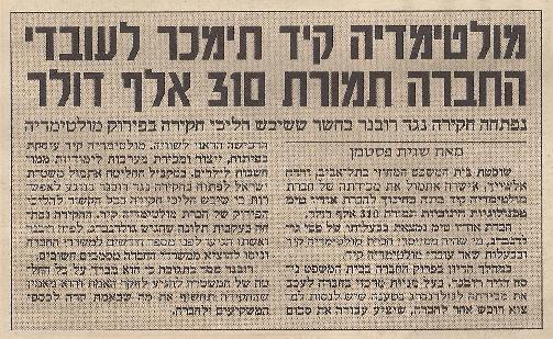 כתבה מעיתון מעריב מיום 2.4.2001