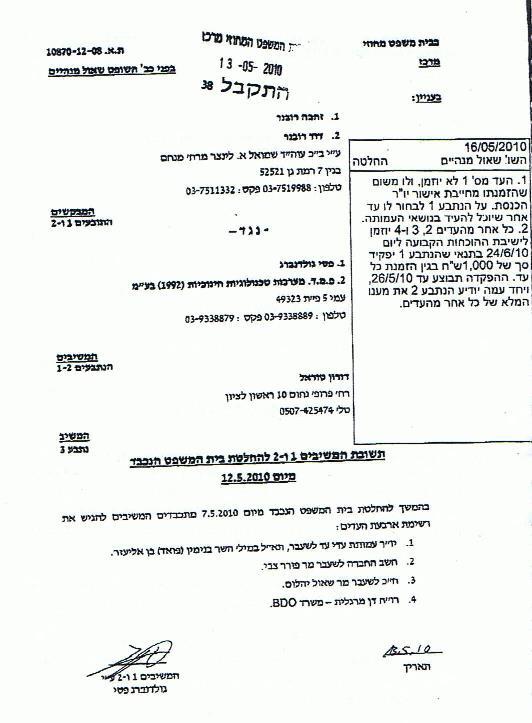 החלטת הסירוב של השופט בדימוס שאול מנהיים לזמן את פואד למתן עדות לטובתו של גולדנברג פסי
