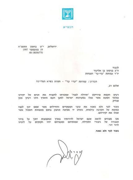 מכתב החסות מנשיא המדינה