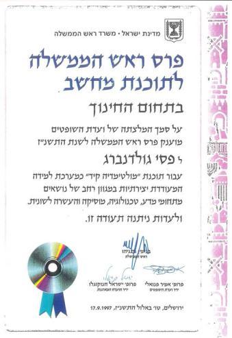 פרס ראש הממשלה שהוענק  גולדנברג פסי