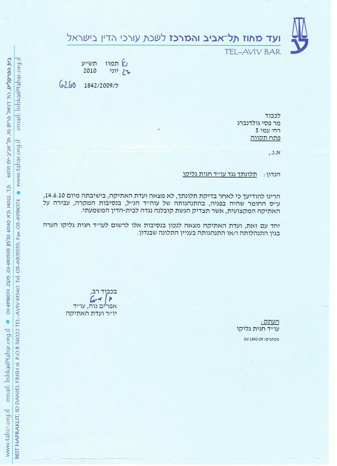 החלטת ועדת האתיקה נגד עורכת דין ממשרד לינצר
